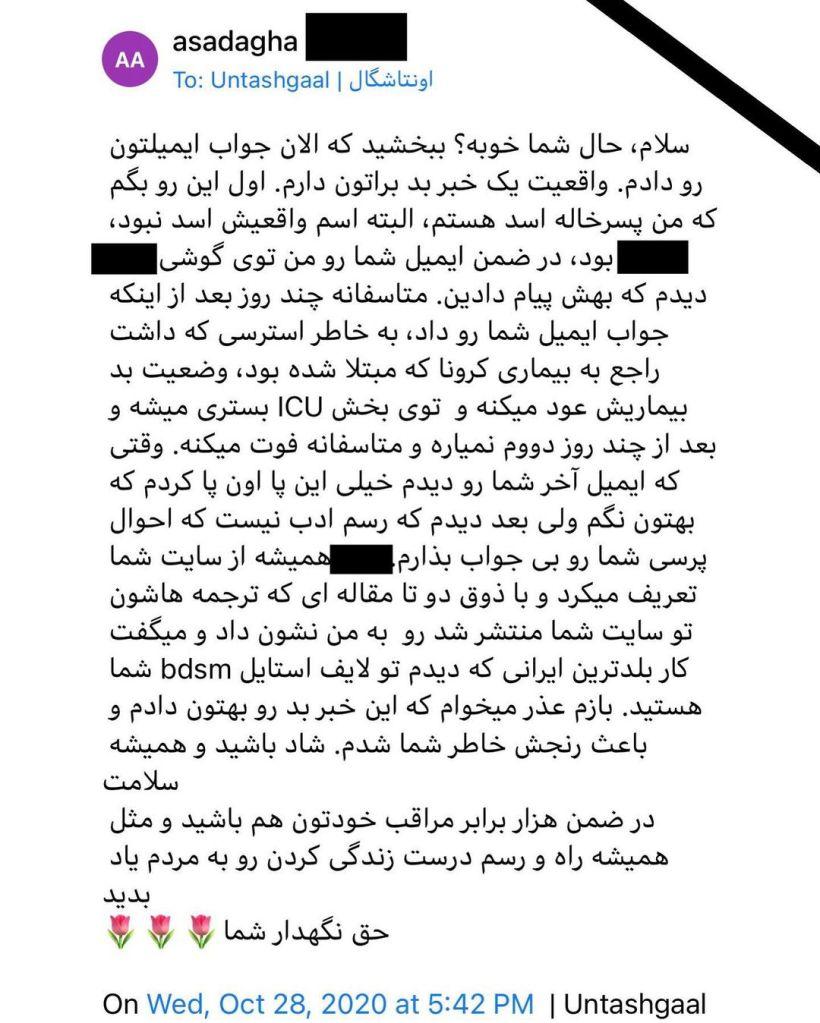 درگذشت اسد، مترجم وبلاگ